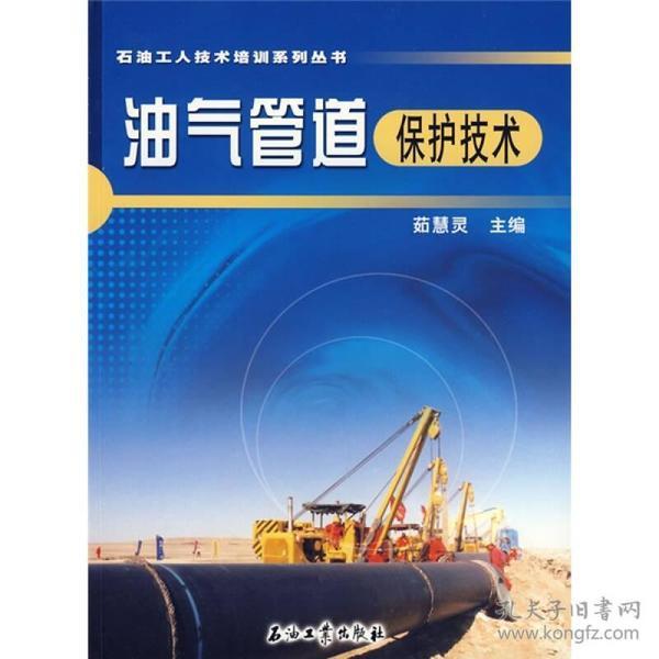 油气管道保护技术--石油工人技术培训系列丛书