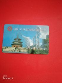 迎接'97香港回归祖国纪念章 鉴定卡