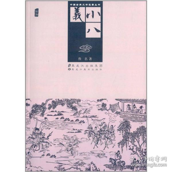 中国古典文掌名著丛书:小八义