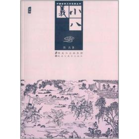 中国古典文学名著丛书:小八义
