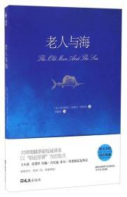 美国现代长篇小说:老人与海  (美绘双语典藏)