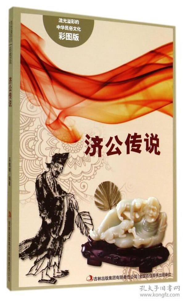 流光溢彩的中华民俗文化:济公传说(四色)