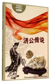 流光溢彩的中华民俗文化:济公传说(彩图版)