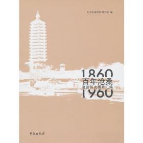 百年沧桑(通州历史图片汇编1860-1960)