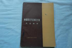 中国医学百科全书:风湿病学