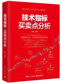 技術指標與買賣點分析
