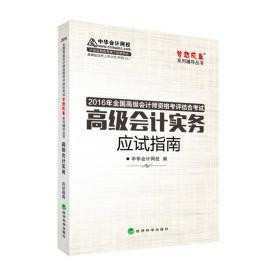 """2016高级会计实务应试指南""""梦想成真""""系列辅导书"""