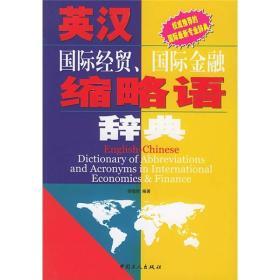 正版】国际贸易、国际金融缩略语词典