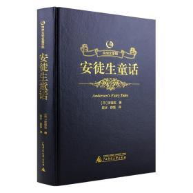 众阅文学馆(精装)-安徒生童话