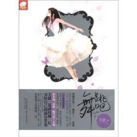 跳吧舞 关就 春风文艺出版社 9787531336099