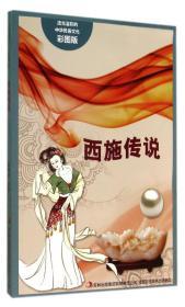 民俗文化:西施传说(彩图版)
