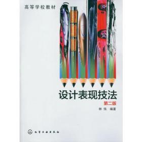 设计表现技法-第二版