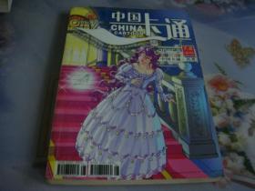 中国卡通2006年7,8合刊--