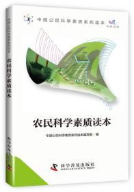 农民科学素质读本