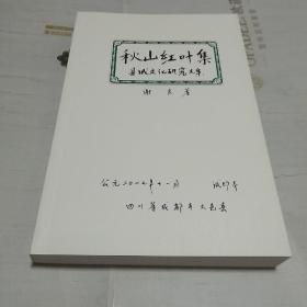 秋山红叶集 县域文化研究文集(试印本)