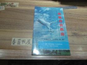 中国河北省邱县投资指南