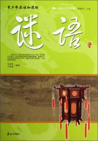 谜语/阅读中华国粹: