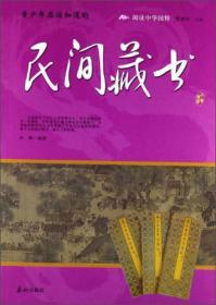 民间藏书/阅读中华国粹