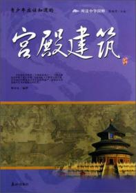 宫殿建筑/阅读中华国粹: