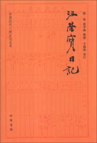 汪荣宝日记