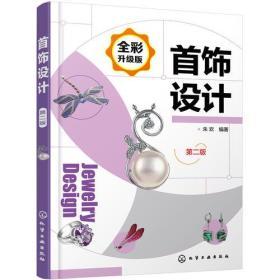 【二手包邮】首饰设计(第二版) 朱欢 化学工业出版社