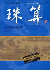 珠算/阅读中华国粹
