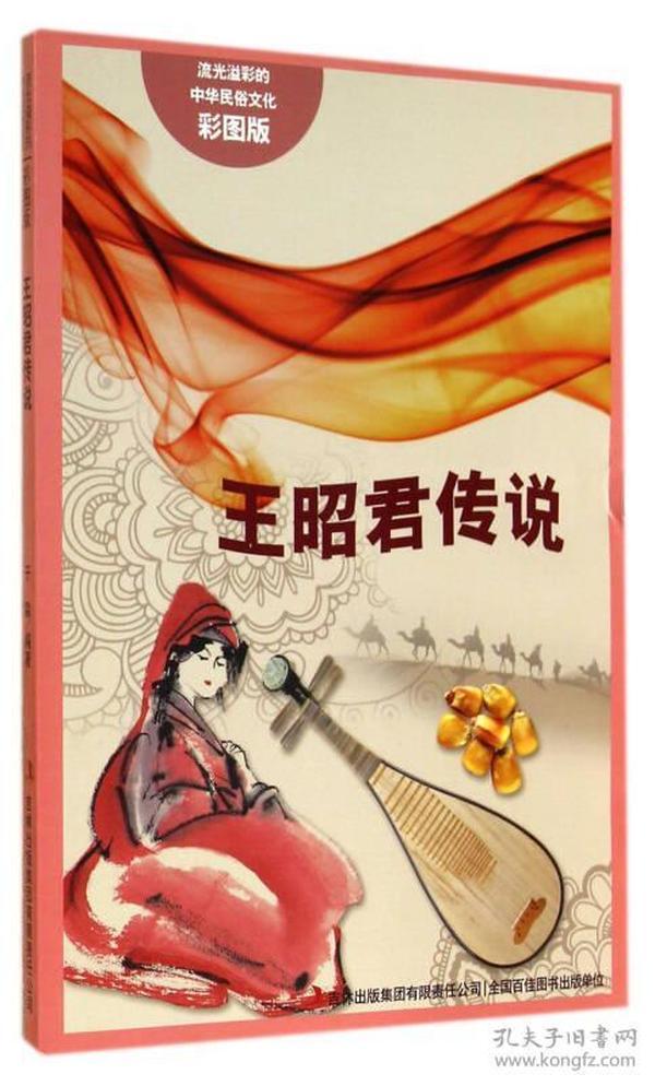 流光溢彩的中华民俗文化:王昭君传说(四色)