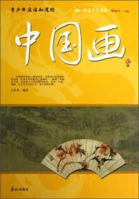 中国画/阅读中华国粹