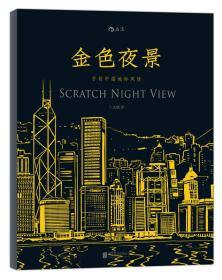 金色夜景:手刮中国地标风情
