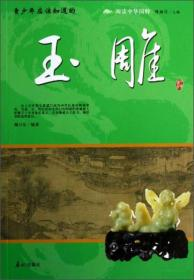 玉雕/阅读中华国粹
