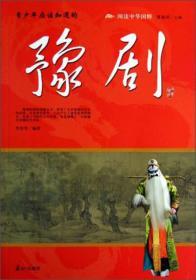 青少年应该知道的豫剧-阅读中华国粹