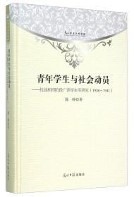青年学生与社会动员:抗战相持阶段广西学生军研究(1938-1941)
