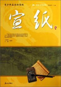 宣纸/阅读中华国粹