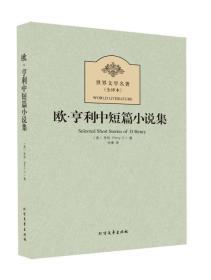 世界文学名著:欧·亨利中短篇小说集(全译本)