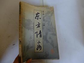 东方情商:中国古代交际艺术