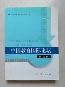 中国教育国际论坛.第三辑