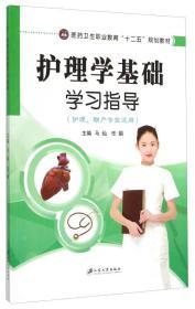 护理学基础学习指导