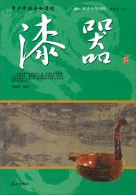 漆器/阅读中华国粹