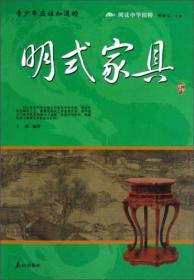 明式家具/阅读中华国粹