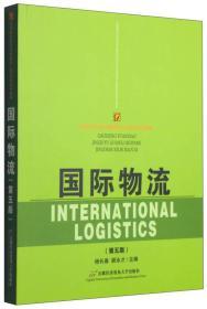 国际物流 杨长春 首都经济贸易大学出版社 第五版第5版  9787563823307