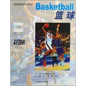 运动医学与科学手册:篮球