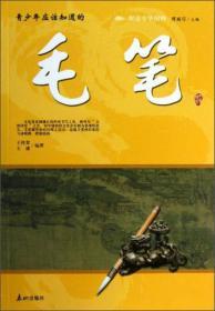 毛笔/阅读中华国粹: