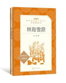 9787020137299-ry-统编《语文》推荐阅读丛书 林海雪原