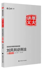 厚大司考2016国家司法考试厚大讲义刘凤科讲刑法之真题卷