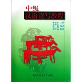 中级汉语读写教程