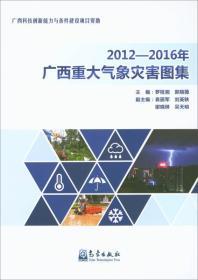 2012-2016年广西重大气象灾害图集
