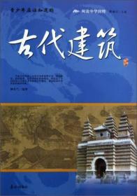 古代建筑/阅读中华国粹