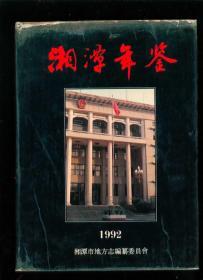 湘潭年鉴1992(16开精装本)创刊号