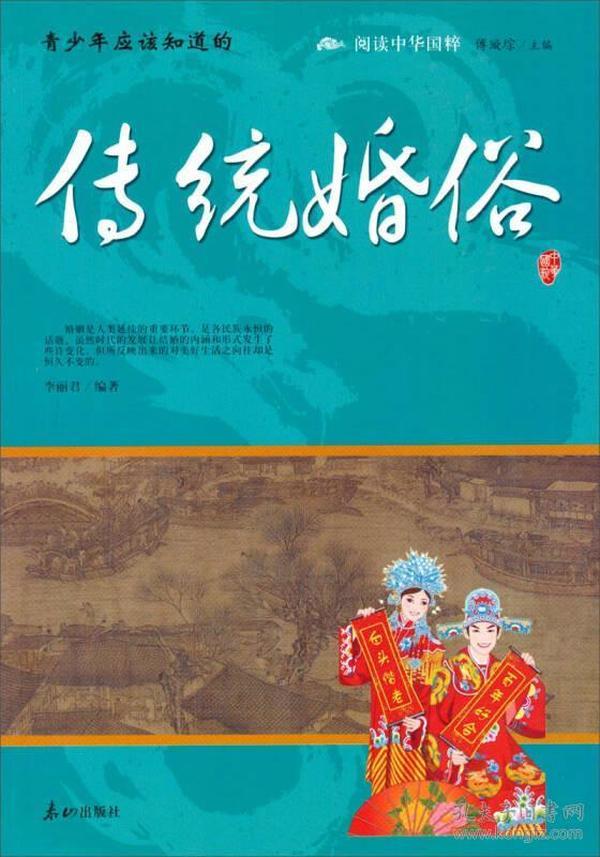 传统婚俗-阅读中华国粹