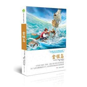 全球儿童文学典藏书系(升级版第二辑)·金银岛